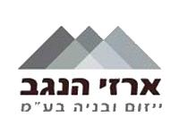 ארזי הנגב לוגו